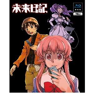 【Amazon.co.jp限定】未来日記 Blu-ray限定版 第一巻(お休みユッキーシール付き) (Amazon)
