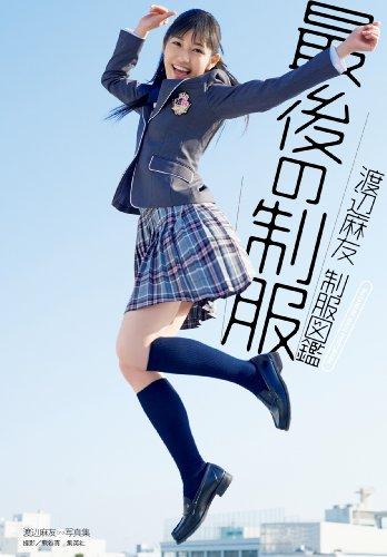 実在する94校の制服を網羅!AKB48・渡辺麻友写真集「渡辺麻友 制服図鑑 最後の制服」