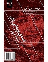 All About Women: Ghesse-Ye Parishani Zanan