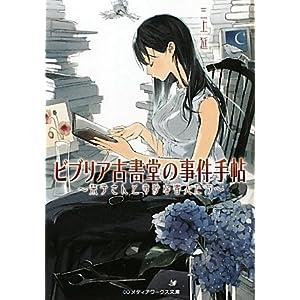 """""""ビブリア古書堂の事件手帖"""""""