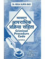 Lectures on Criminal Procedure Code (Hindi)