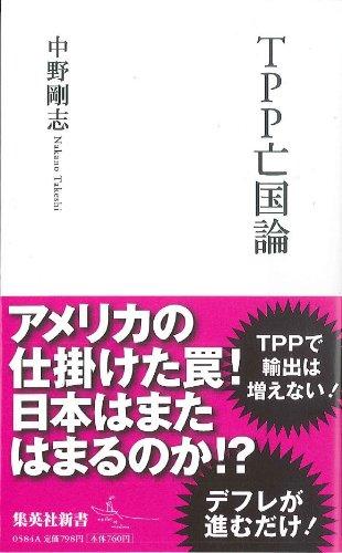 TPP亡国論 (集英社新書)