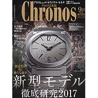 クロノス日本版 2017年9月号 小さい表紙画像