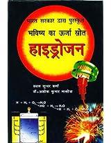Bhavishya Ka Urja Srot : Hydrogen (Awarded)