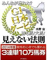 minnagawasuretaG1kachiuma anauma vol9