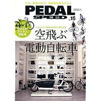 PEDAL SPEED 2012年Vol.15 小さい表紙画像