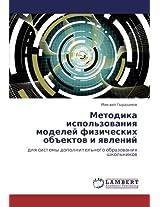 Metodika Ispol'zovaniya Modeley Fizicheskikh OB
