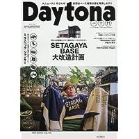 Daytona 2016年11月号 小さい表紙画像