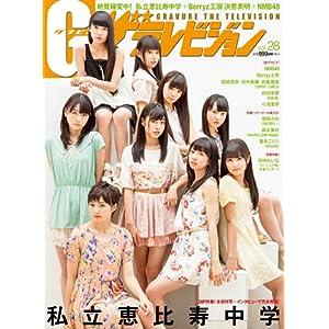 G (グラビア) ザテレビジョン 2013年 07月号 [雑誌]