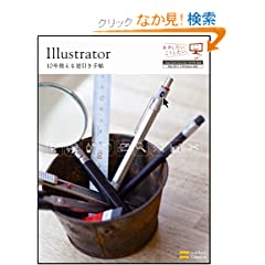 Illustrator 10NgtyCS4/CS3/CS2/CS/10/9/8 z (BB)