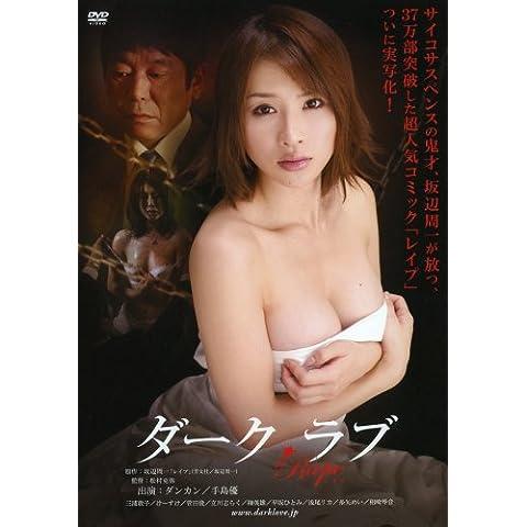 ダーク・ラブ~Rape~ [DVD] (2008)