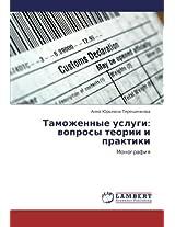 Tamozhennye uslugi: voprosy teorii i praktiki: Monografiya