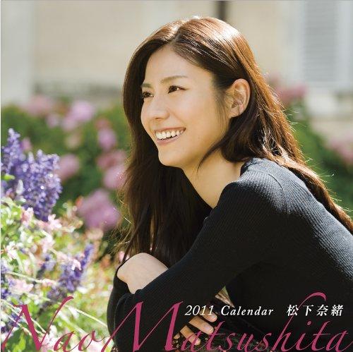 松下奈緒 2011年 カレンダー