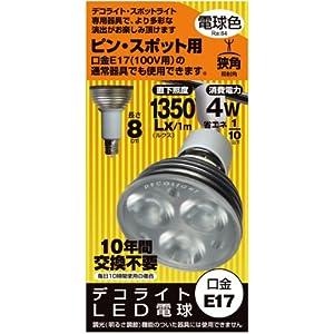【クリックでお店のこの商品のページへ】エス・ティー・イー デコライト LED電球 (照射角10°・E17口金・レフ型・1350lx・230ルーメン・電球色) JS1708CA