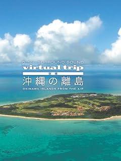 2015年までに完了させる!中国「沖縄独立計画」極秘文書あった! vol.2