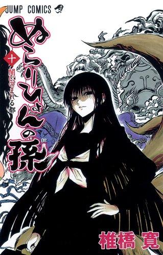 ぬらりひょんの孫 10 (ジャンプコミックス)