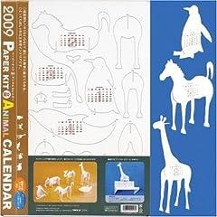 トライエックス ペーパーキット立体アニマル 2009年カレンダー