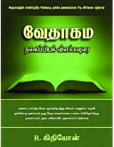 Tamil Topical Bible