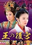[DVD]王の後宮 DVD-BOX1