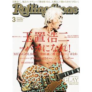 Rolling Stone (ローリング・ストーン) 日本版 2013年 03月号 [雑誌]
