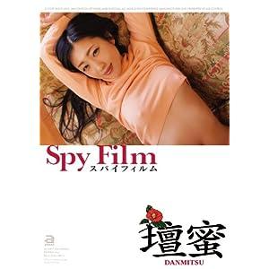 Amazon.co.jp: 【Amazon.co.jp限定商品】Spy Film 壇蜜≪Amazon限定生写真(印字サイン入り)+Amazon限定盗撮生写真3枚付き≫ Air control [DVD]: 壇蜜: DVD
