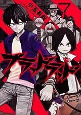ブラッドラッド (7) (カドカワコミックス・エース)