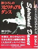 HIROSHI JIN  SUPITUAL DANCE (HIROSHI JIN SUPITUAL DANCE)