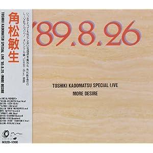 SPECIAL LIVE '89.8.26 / MORE DESIRE