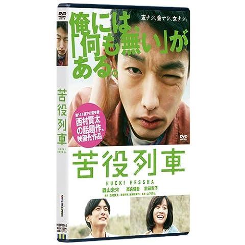 苦役列車(通常版) [DVD] (2013)