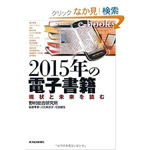 2015年の電子書籍