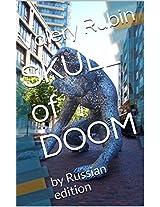 SKULL of DOOM: by Russian edition