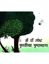 Beeji's Story EARTH'S SURFACE/Bee Chi Gosht - Prithvicha Prishthbhag