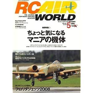 【クリックで詳細表示】RC AIR WORLD (ラジコン エア ワールド) 2008年 05月号 [雑誌]: 本