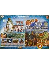 Chaardhaam/Darshan Haridwar/Hrishikesh
