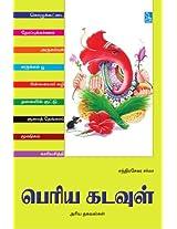 Periya Kadavul : Ariya thagavalgal