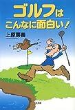 ゴルフはこんなに面白い!