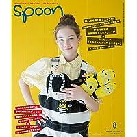 spoon. 2017年8月号 小さい表紙画像