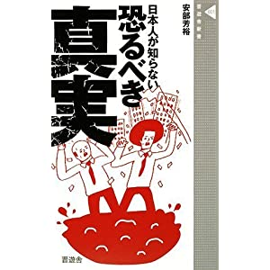 日本人が知らない恐るべき真実 ~マネーがわかれば世界がわかる~(晋遊舎新書 001)