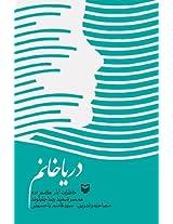 Miss Darya, Memories of Azar Allame Zadeh