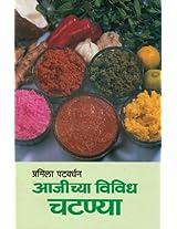 Aajichya Vividha Chatnya