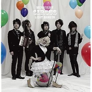 Midnight Circus(ミッドナイト・サーカス)