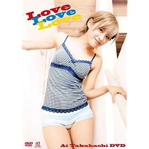 『Love Love Love [DVD] 』