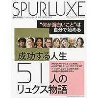 SPURLUXE 2009年10月号 小さい表紙画像