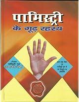 Palmistry Ke Gun Rahasya (Palmistry ke Goorh Rahasya (IN HINDI))