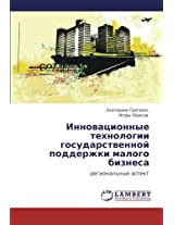 Innovatsionnye tekhnologii gosudarstvennoy podderzhki malogo biznesa: regional'nyy aspekt