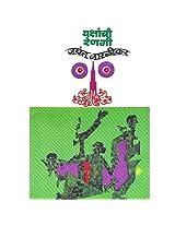 Yakshanchi Denagi.10th Edition.(Marathi)