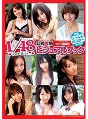 AKB 1/48 アイドルと恋したら・・・ 公式攻略ビジュアルブック