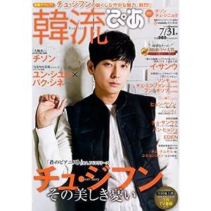 韓流ぴあ 2013年 7/31号 [雑誌]