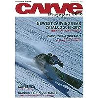 CARVE 2016年発売号 小さい表紙画像