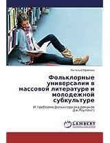 Fol'klornye Universalii V Massovoy Literature I Molodezhnoy Subkul'ture